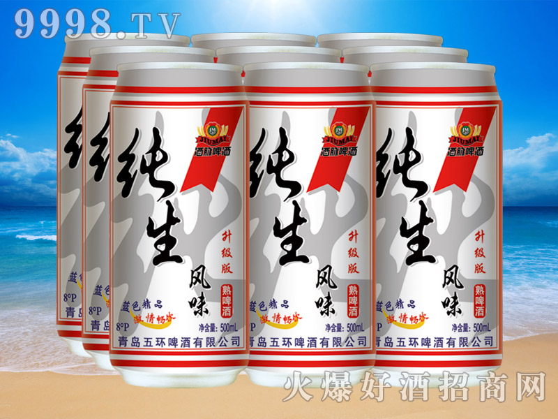 酒脉纯生风味8度啤酒500ml×9