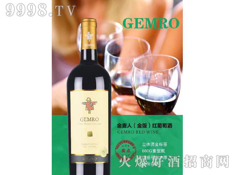 金麦人金版红葡萄酒