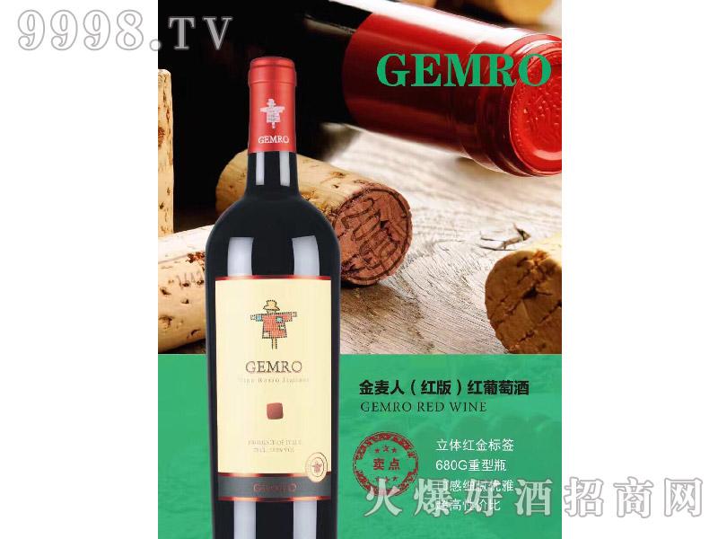 金麦人红版红葡萄酒