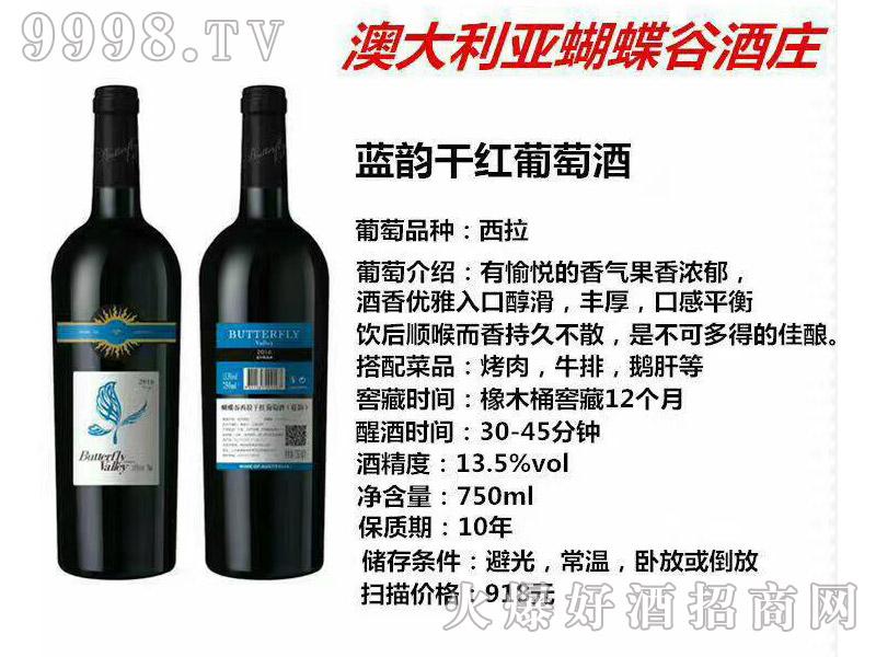 澳大利亚蝴蝶谷酒庄蓝韵干红葡萄酒