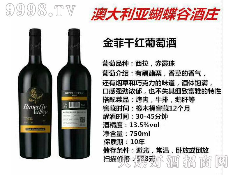 澳大利亚蝴蝶谷酒庄金菲干红葡萄酒和