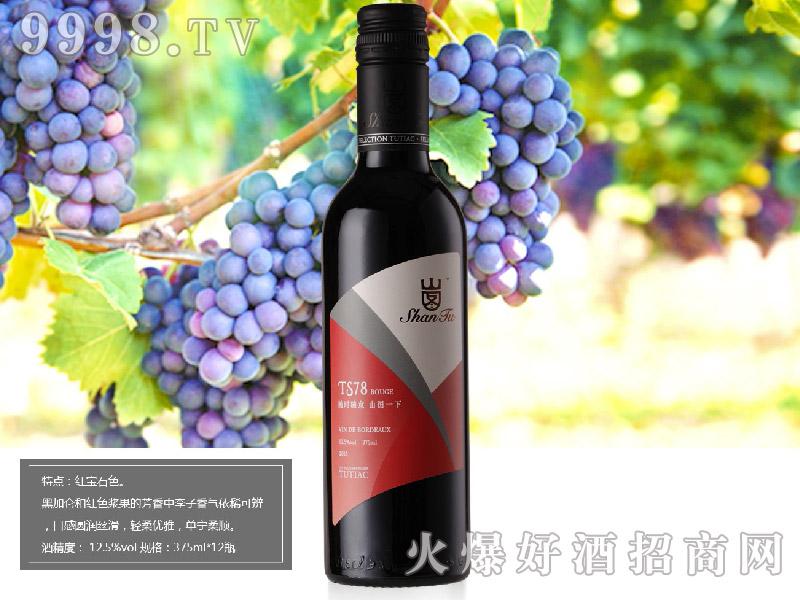 山图干红葡萄酒TS78
