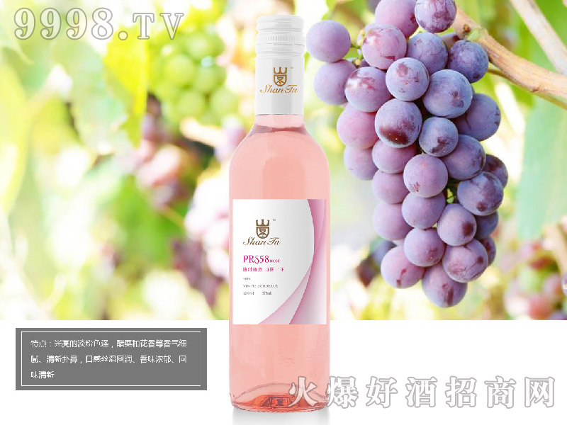 山图桃红葡萄酒PRS58