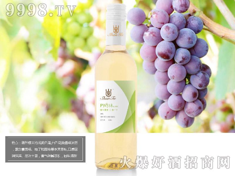 山图干白葡萄酒PWS58-红酒招商信息