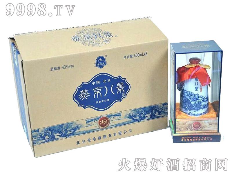 燕京八景酒特品礼盒