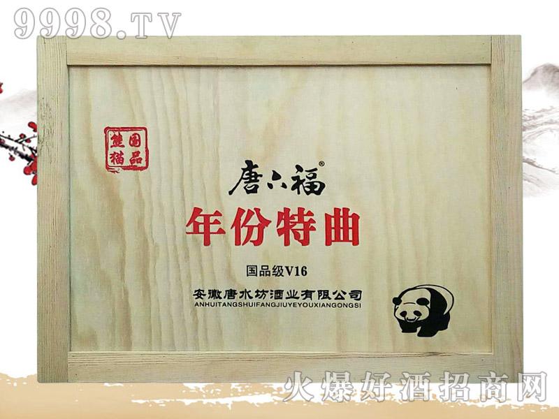 唐六福年份特曲酒国品级V16