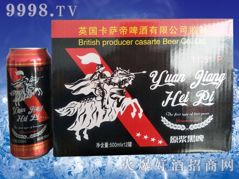 卡萨帝原浆黑啤500ml×12罐