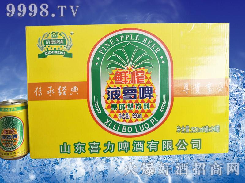 启德鲜榨菠萝啤果味型饮料320ml×24罐