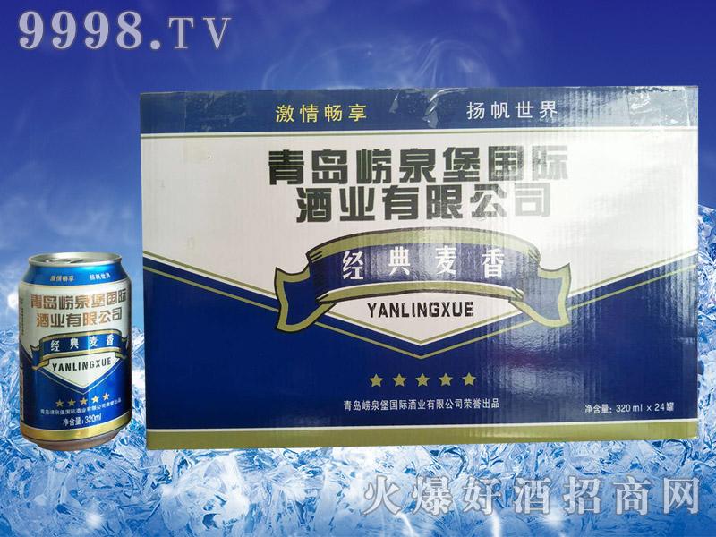 崂泉堡经典麦香啤酒320ml×24罐