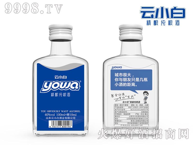 云小白精酿纯粮酒yowa系列100ml光瓶款