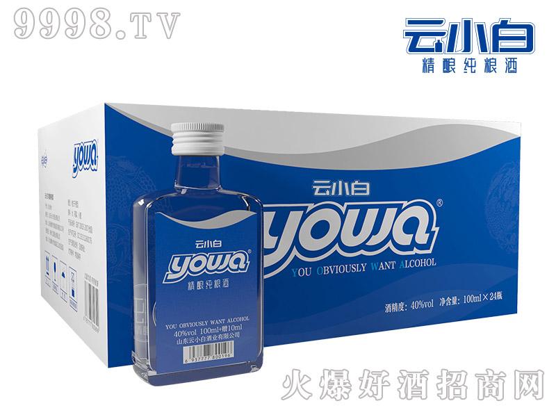 云小白精酿纯粮酒yowa系列100ml×24箱装