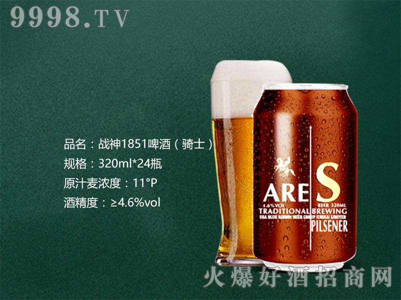 战神1851啤酒(骑士)