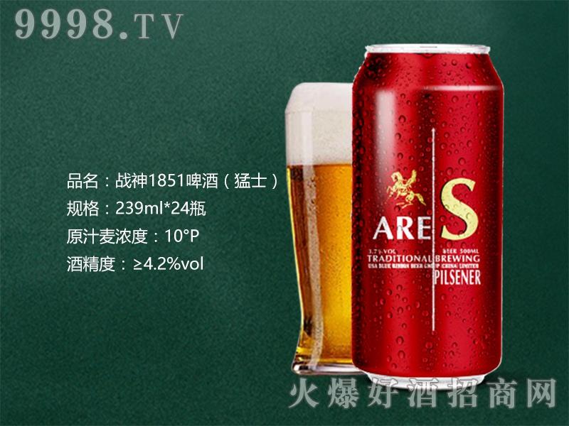 战神1851啤酒(猛士)