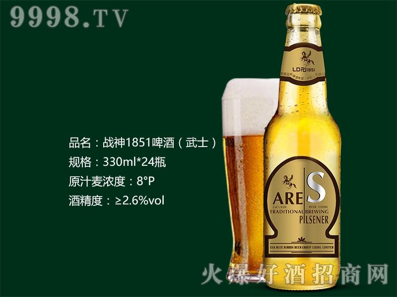 战神1851啤酒(武士)