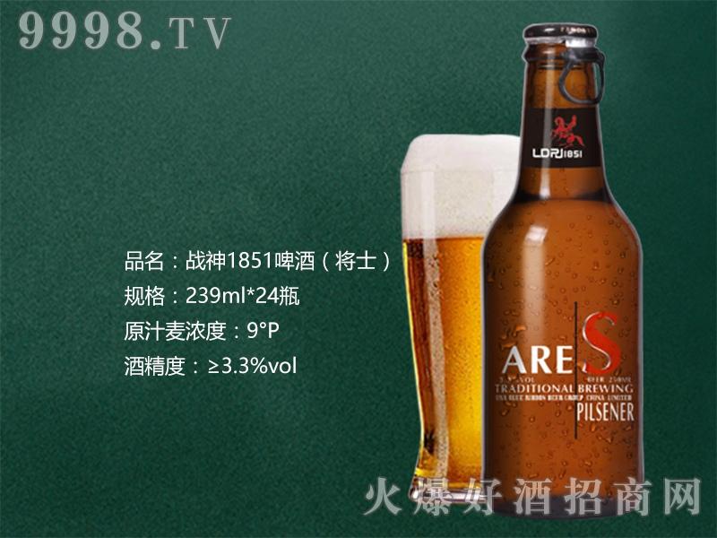 战神1851啤酒(将士)