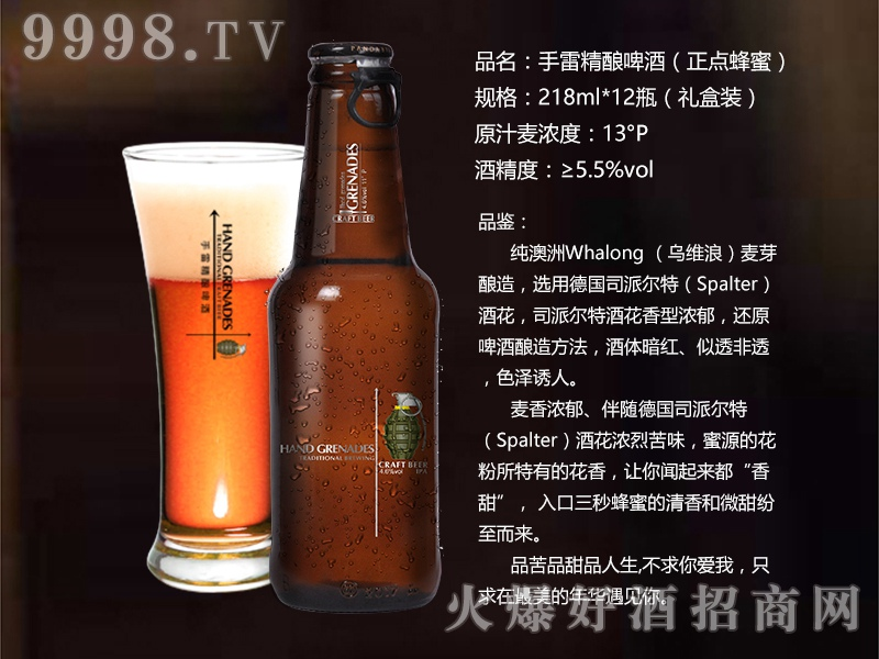 手雷精酿啤酒(正点蜂蜜)