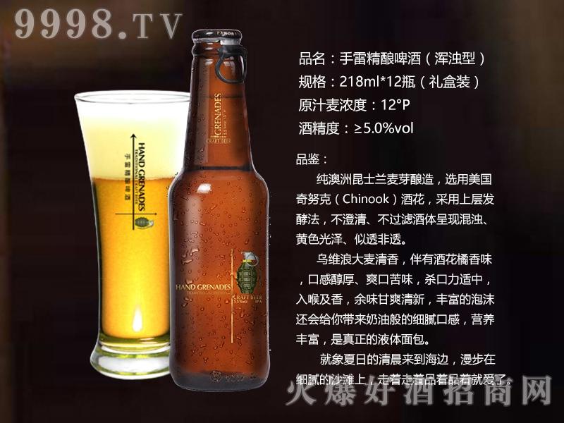 手雷精酿啤酒(浑浊型)