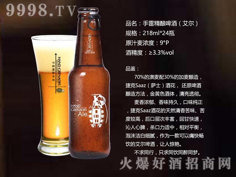 手雷精酿啤酒(艾尔)