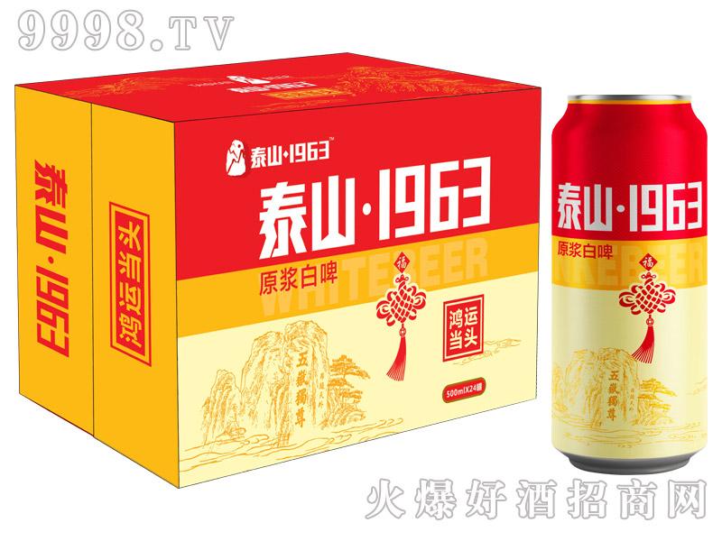 泰山1963原浆白啤鸿运当头