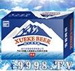 哈尔滨雪客啤酒-冰晶330mlX24罐(箱)-啤酒招商信息