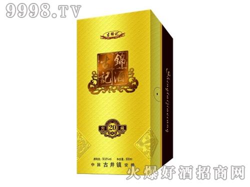 古锦记酒窖藏20