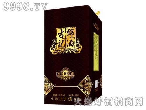 古锦记酒窖藏10