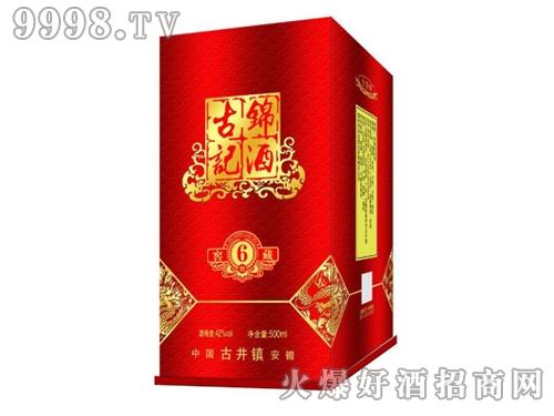 古锦记酒窖藏6