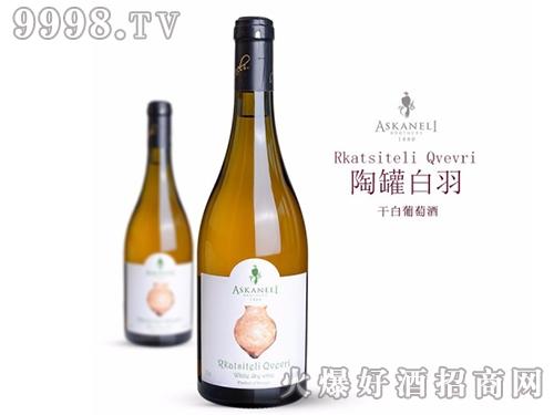 阿斯卡奈利陶罐白羽干白葡萄酒