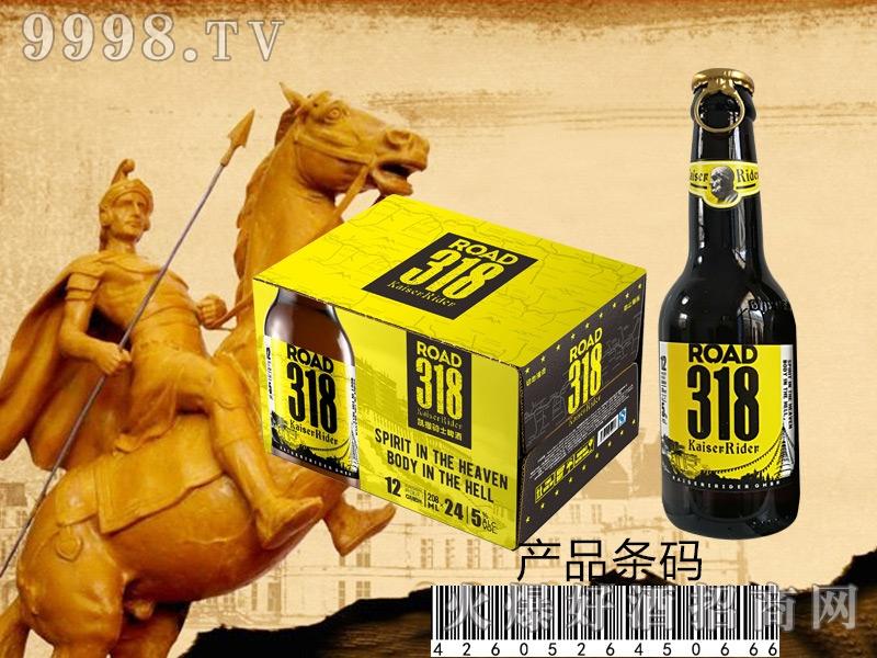 2018新款凯撒骑士啤酒208ml 318号公路