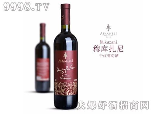 阿斯卡奈利穆库扎尼干红葡萄酒