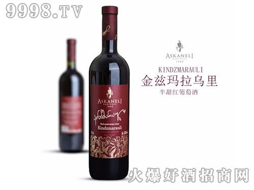 阿斯卡奈利金兹玛拉乌里半甜红葡萄酒
