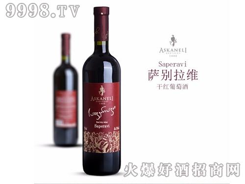 阿斯卡奈利萨别拉维干红葡萄酒