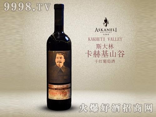 阿斯卡奈利斯大林卡赫基山谷干红葡萄酒