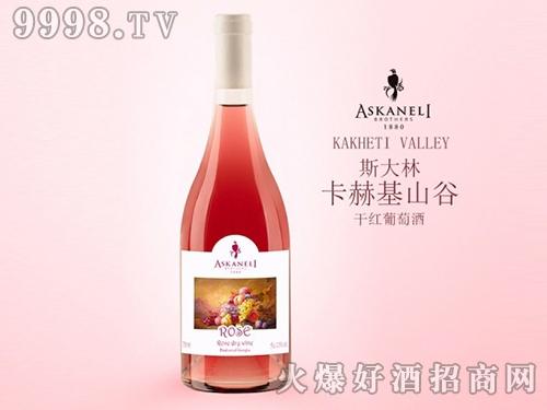 阿斯卡奈利ROSE玫瑰半甜葡萄酒