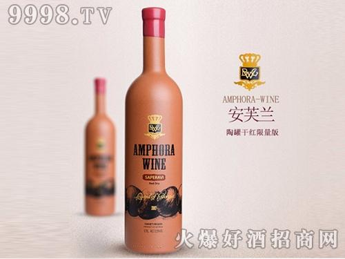 BG安芙兰限量版陶罐干红葡萄酒