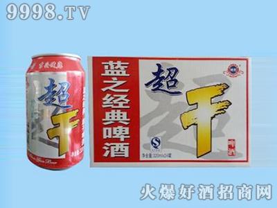 鑫利源蓝之经典超干啤酒