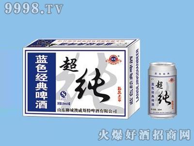 鑫利源蓝色经典超纯啤酒