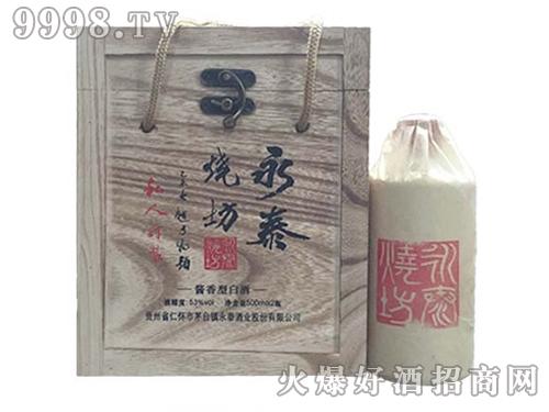 永泰烧坊酒礼盒装(2瓶)