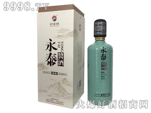 永泰酱酒(泰和)