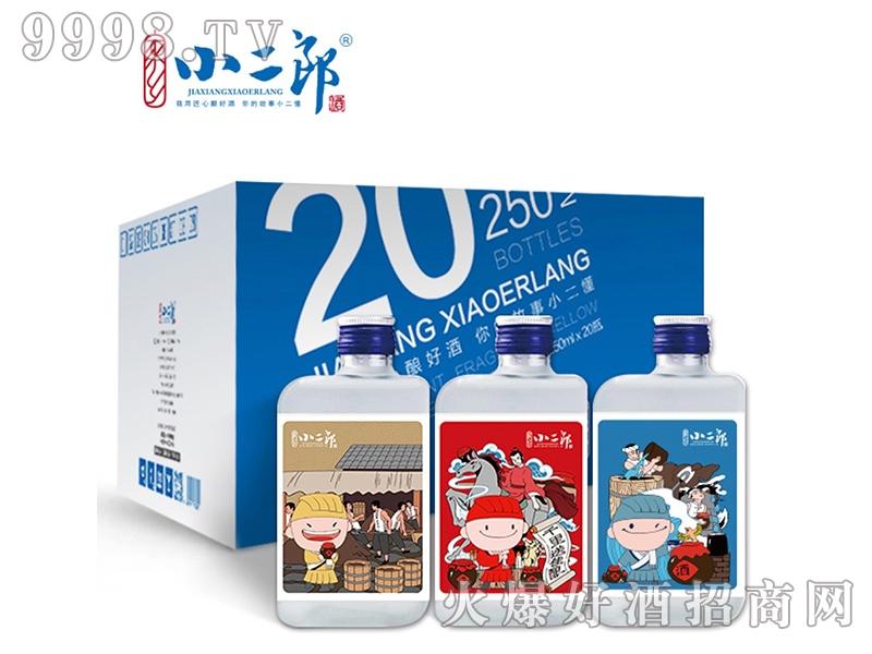 家乡小二郎酒250mlx12瓶