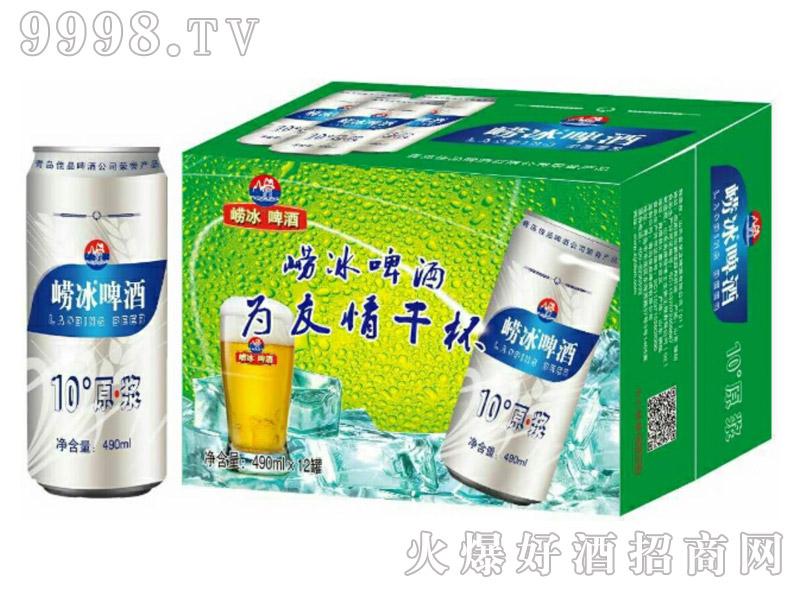 崂冰10°原浆啤酒为友情干杯490ml×12罐