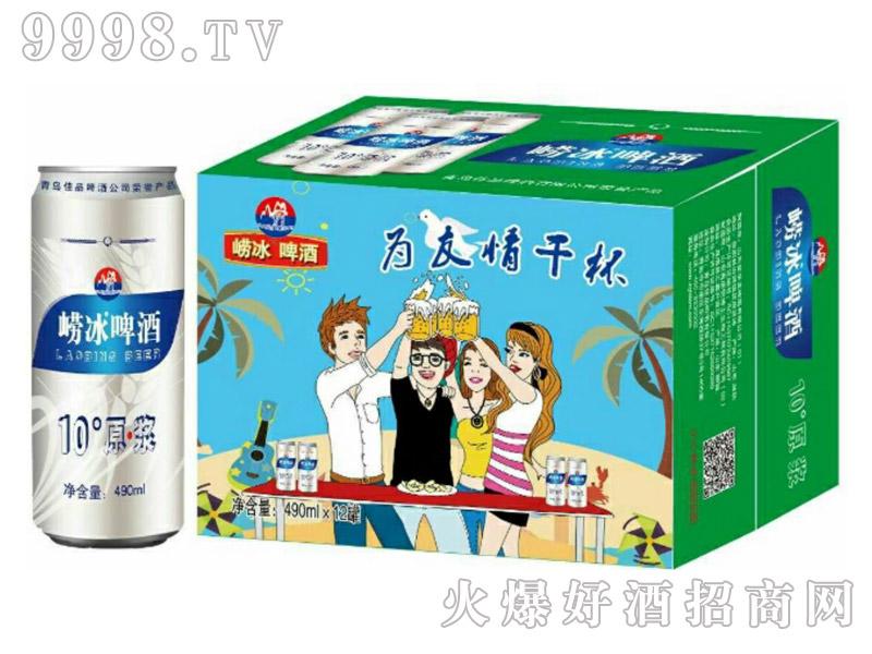 崂冰10°原浆啤酒为友情干杯490ml×12罐(箱)