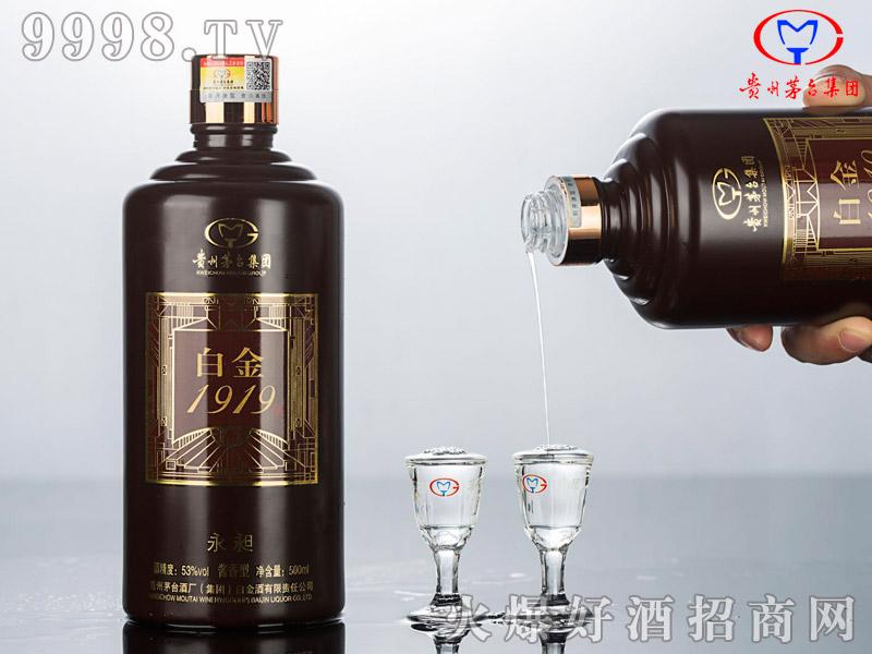 茅台白金酒1919永昶
