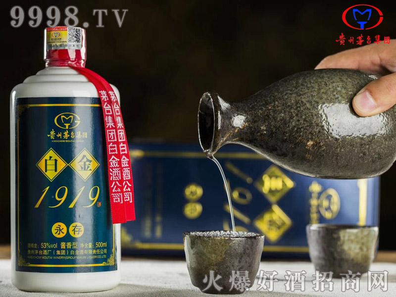 茅台白金酒1919永存