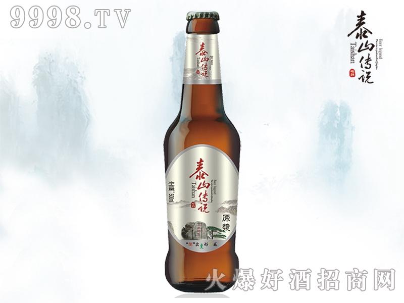 泰山传说原浆白啤酒500ml瓶装