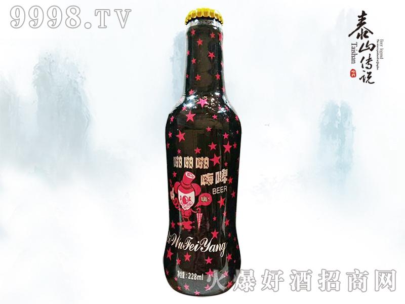 啪啪嗨啤酒228ml