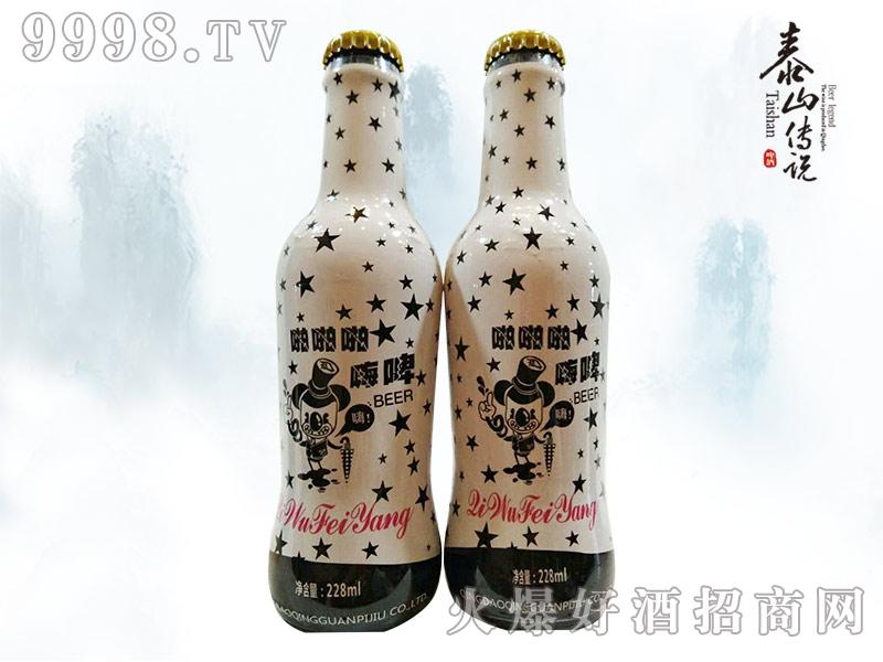 啪啪嗨啤酒