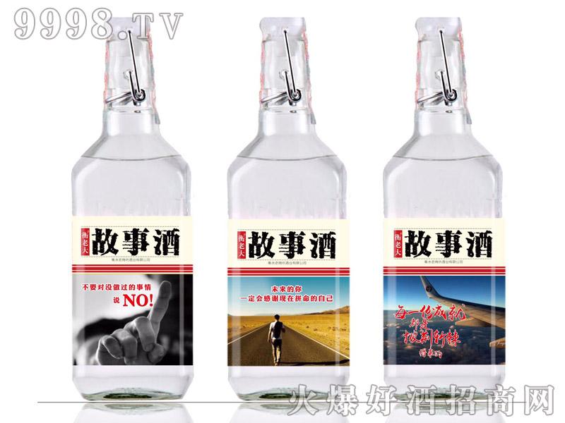 衡老大故事酒-白酒招商信息