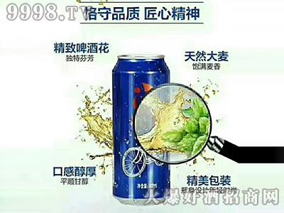 8090后啤酒・青春活力蓝罐
