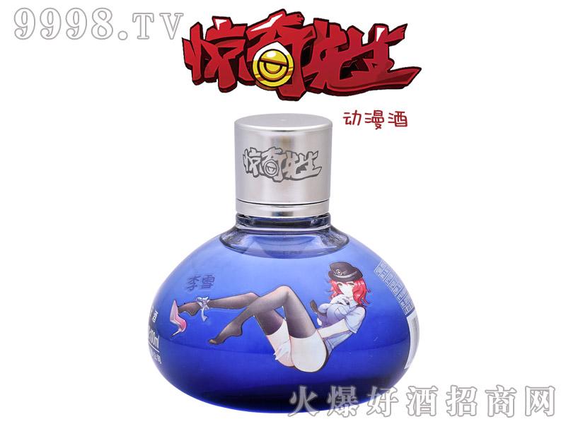 惊奇先生动漫酒蓝瓶李雪